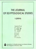 the-journal-of-egyptological-studies-vol-1-2004_126x181_fit_478b24840a